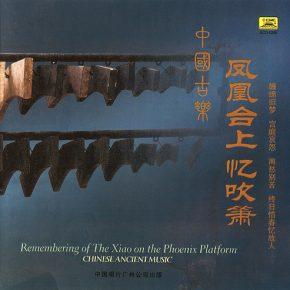 Música da China Antiga